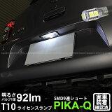 【ナンバー灯】ニッサン マーチ[K13]ライセンスランプ対応LED T10 High Power 3chip SMD 9連ウェッジシングルLED個 入数:1個(3-A-6)