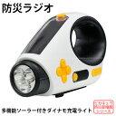 ☆多機能ソーラー付きダイナモ充電ライト USB、ソーラー、ダ...
