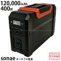 sonae-ソナエ-ポータブル蓄電池大容量バッテリー大満足容量120,000mAh大出力400W多彩な出力AC100V純正弦波出力USB急速充電対応シガーソケット12V出力アウトドアにも保証1年間