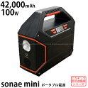 sonae-ソナエ-miniポータブル蓄電池コンパクトバッテリー大満足容量42,000mAh100W多彩な出力AC100V出力USB急速充電対応シガーソケット12V出力アウトドアにも保証1年間