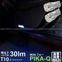 【室内灯】マツダ アテンザ[GJ2FP]カーテシランプ対応LED T1...