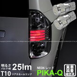 【尾灯】トヨタ ヴォクシー[ZRR70系(MC前)]リアスモールランプ対応LED T10 HYPER NEO 6 WEDGE[ハイパーネオシックスウェッジシングル球] LEDカラー:ミラノレッド(赤) 1セット2個入(2-D-6)