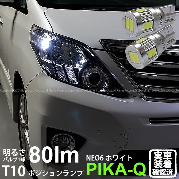 ライト・ランプ, その他  GGHANH20LED T10 HYPER NEO 6 WEDGE LED 12(2-C-10)