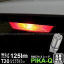 [1個]【補助制動灯】トヨタ プロボックス[NCP160V/NSP160V...