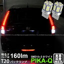【後退灯】ホンダ ストリーム[RN6]バックランプ対応LED T20S ...