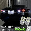 【後退灯】マツダ アテンザ[GJ2FP]バックランプ対応LED T20S ...