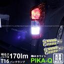 【後退灯】ニッサン NV350キャラバン[E26]バックランプ対応T1...