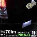 【ナンバー灯】スズキワゴンR スティングレーMH23S ライセンスランプ対応LEDT10High Power 3chip SMD 5連ウェッジシングルLED球LEDカラー:ホワイト無極性 入数:1個(2-B-6)
