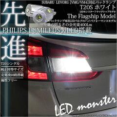 【即納】スバル レヴォーグ[VMG/VM4]バックランプ対応LED T20S PHILIPS LUMILEDS製LED搭載 LED MONSTER 400LM ウェッジシングル球 LEDカラー:ホワイト 色温度6500K 1個入り 品番:LMN103 【RCP】