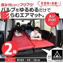 [2枚]☆Air Mat premium エアマットプレミア...