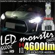 【前照灯】ダイハツ コペン ローブ/エクスプレイ [LA400K]対応 LED MONSTER L4600 LEDハイビームライト LEDカラー:ホワイト6600K バルブ規格:H9【あす楽】【5%OFFクーポン発行中】