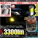 ☆トヨタ純正LEDフォグランプ装着車対応Eマーク取得ガラスレンズフォグランプユニット付SCOPEEYEL3300LEDフォグキットスコープアイL3300LEDフォグランプキット明るさ3300ルーメンLEDカラー:スカッシュイエロー3300Kバルブ規格:H11(H8/H11/H16兼用)
