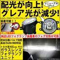 ☆トヨタ純正LEDフォグランプと交換が可能なフォグランプユニットトヨタ車対応ガラスレンズフォグランプユニットバルブ規格:H11