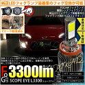 ☆PSX24Wフォグランプ/樹脂レンズフォグランプ/純正LEDフォグランプ装着車対応ガラスレンズフォグランプユニット付SCOPEEYEL3300LEDフォグキットスコープアイL3300LEDフォグランプキット3300ルーメンプレミアムホワイト6700Kバルブ規格:H11(H8/H11/H16兼用)