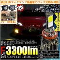 ☆PSX24Wフォグランプ/樹脂レンズフォグランプ/純正LEDフォグランプ装着車対応ガラスレンズフォグランプユニット付SCOPEEYEL3300LEDフォグキットスコープアイL3300LEDフォグランプキット3300ルーメンスカッシュイエロー3300Kバルブ規格:H11(H8/H11/H16兼用)