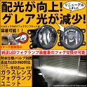 ☆スズキ・ニッサン純正LEDフォグランプと交換が可能なフォグランプユニットスズキ・ニッサン車対応ガラスレンズフォグランプユニットバルブ規格:H1127-D-1