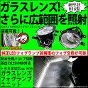 ☆トヨタ純正LEDフォグランプと交換が可能なフォグランプユニットトヨタ車対応ガラスレンズフォグランプユニットバルブ規格:H16(バルブ別売)33-A-4【メール便不可】