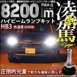 ☆凌駕-RYOGA- L8200 LEDハイビームランプキット 明るさ:8200ルーメン バルブ規格:HB3 LEDカラー:ホワイト 色温度:6500K (34-B-1)【2年間保証】(2019年令和元年モデル)