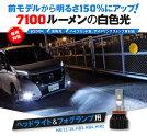 ☆単☆LEDMONSTERL7100LEDモンスターLEDフォグランプキットLEDカラー:ホワイト6200K色温度:6200ケルビンバルブ規格:H8/H11/H16兼用・HB4