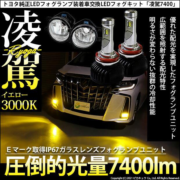 ライト・ランプ, フォグランプ・デイランプ  LED E -RYOGA- L7400 LED 7400 LED 3000K H16H8H11H1636-B-1
