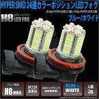 ☆H8 HYPER SMD24連(3chip SMD21連+1chip SMD3連)LEDフォグ ブルー&ホワイト 無極性タイプ 1セット2個入(11-A-1)