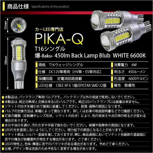 【後退灯】トヨタアルファード[20系後期]バックランプ対応LEDT16爆-BAKU-450lmバックランプ用LEDバルブLEDカラー:ホワイト色温度:6600ケルビン1セット2個入(5-A-2)