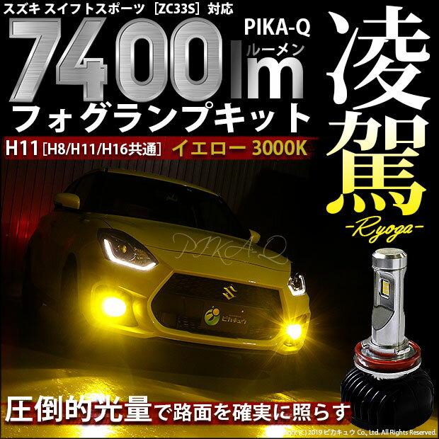 ライト・ランプ, フォグランプ・デイランプ  ZC33S -RYOGA- L7400 LED 7400 LED 3000K H8H11H16(35-A-1)