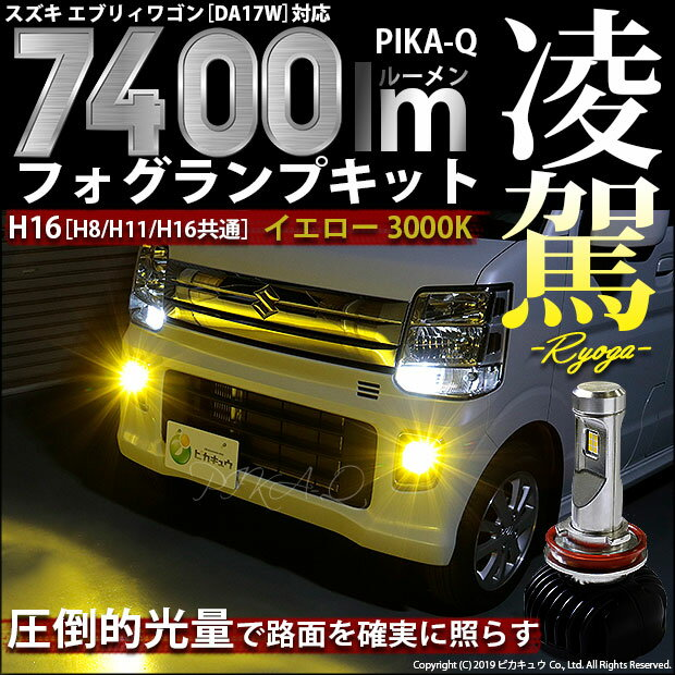ライト・ランプ, フォグランプ・デイランプ  DA17W -RYOGA- L7400 LED 7400 LED 3000K H8H11H16(35-A-1)