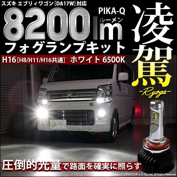 ライト・ランプ, フォグランプ・デイランプ  DA17W -RYOGA-L8200 LED 8200 LED6500K H8H11H16(34-A-1)