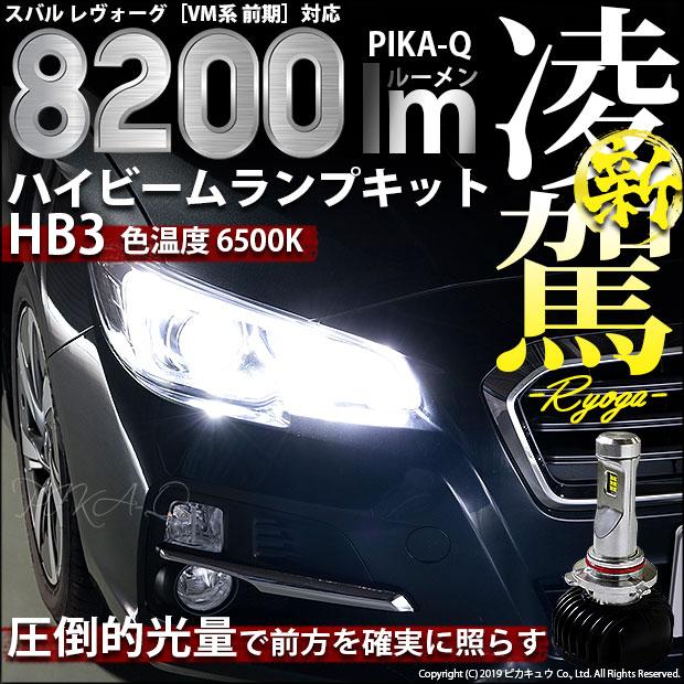 ライト・ランプ, ヘッドライト  VMGVM4 LED -RYOGA- L8200 LED 8200 LED6500K HB3(9005(34-B-1)