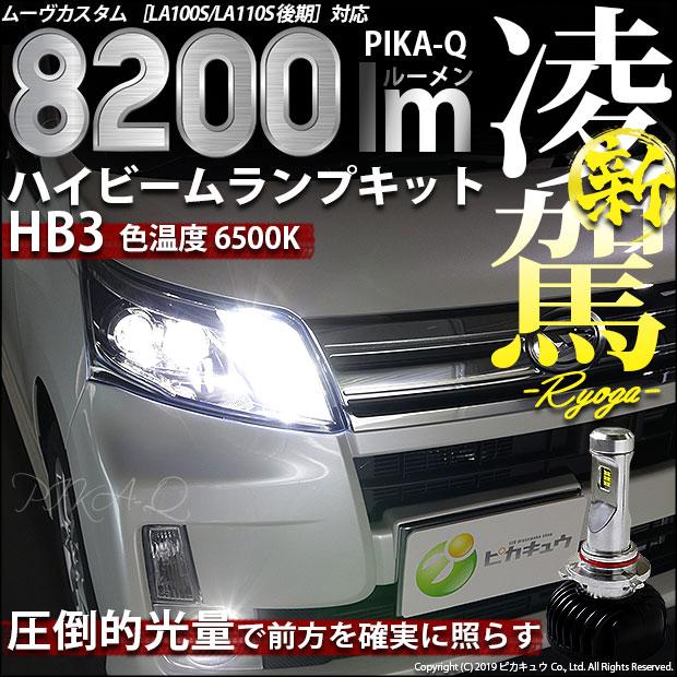 ライト・ランプ, ヘッドライト  LA100S110S(MC)LED -RYOGA- L8200 LED 8200 LED6500K HB3(9005(34-B-1)