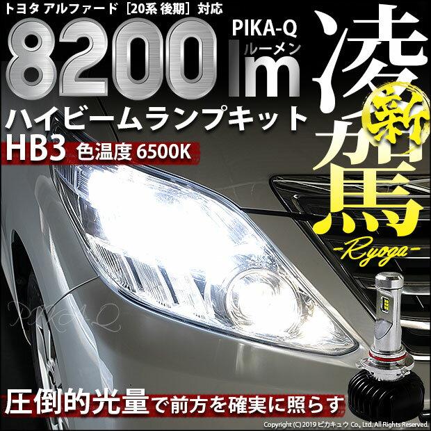 ライト・ランプ, ヘッドライト  GGHANH20LED -RYOGA- L8200 LED 8200 LED6500K HB3(9005(34-B-1)