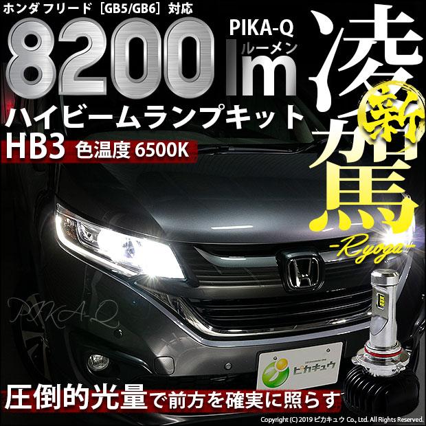 ライト・ランプ, ヘッドライト  GB5GB6 LEDLED -RYOGA- L8200 LED 8200 LED6500K HB3(9005(34-B-1)