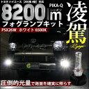 【霧灯】トヨタ ハイエース[200系 4型]フォグランプ対応...