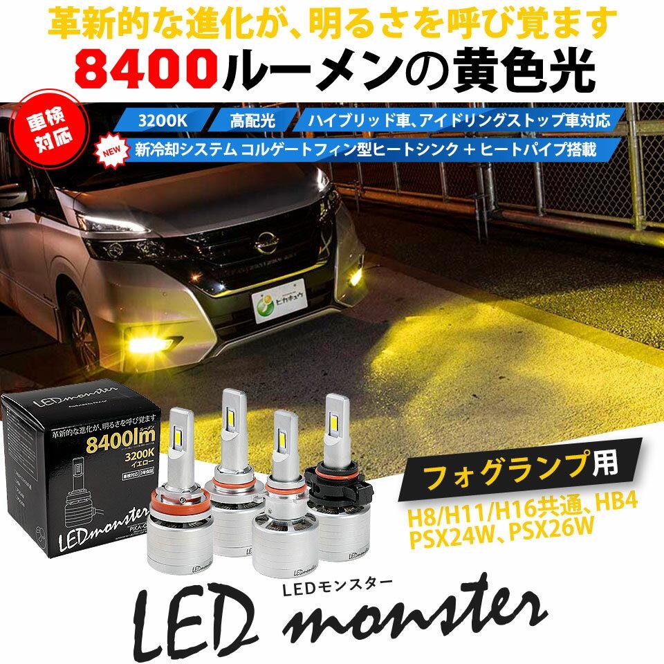 ☆単☆LED MONSTER L8400 LEDフォグランプキット LEDモンスター LEDカラー:イエロー3200k 全光束:8400lm バルブ規格:H8/H11/H16兼用・HB4・PSX24W・PSX26W画像