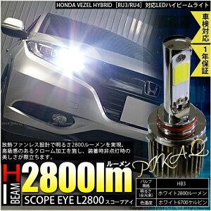 ファンレス設計で国内唯一、全光束2300ルーメンの明るさを実現!【¥0送料】【即納】HONDA ホ...