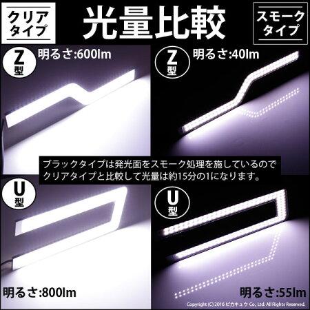 WHITE×COBDAYTIMERUNNINGLIGHTSホワイトCOB薄型汎用デイライト全8種類デイライト発光面2タイプ:クリアタイプ・スモークタイプデイライト形状4タイプ:ライン型・Z型・L型・U型【あす楽】10P07Feb16