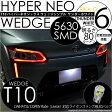 【ナンバー灯】ダイハツ コペン ローブ/エクスプレイ [LA400K] ライセンスランプ対応T10 HYPER NEO 6 WEDGE[ハイパーネオシックスウェッジシングル球] LEDカラー:サンダーホワイト 1個入【あす楽】