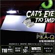 【ナンバー灯】マツダ CX-3 [DK5FW] ライセンスランプ対応LED T10 Cat's Eye Hyper 3528 SMDウェッジシングル球(キャッツアイ) LEDカラー:ホワイト7800K 1セット2個入【あす楽】