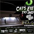 【ナンバー灯】スズキ イグニス[FF21S] ライセンスランプ対応LED T10 Cat's Eye Hyper 3528 SMDウェッジシングル球(キャッツアイ) LEDカラー:ホワイト7800K 1セット2個入【あす楽】