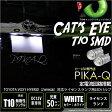 【ナンバー灯】トヨタ ヴォクシーハイブリッド[ZWR80G]ライセンスランプ対応LED T10 Cat's Eye Hyper 3528 SMDウェッジシングル球(キャッツアイ) LEDカラー:ホワイト7800K 1セット2個入【あす楽】