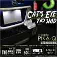【ナンバー灯】ダイハツ キャスト[LA250S/LA260S]ライセンスランプ対応LED T10 Cat's Eye Hyper 3528 SMDウェッジシングル球(キャッツアイ) LEDカラー:ホワイト7800K 1セット2個入【あす楽】