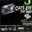 【車幅灯】トヨタ プロボックス NCP5#V系ポジションランプ対応LED T10 Cat's Eye Hyper 3528 SMDウェッジシングル球(キャッツアイ) LEDカラー:ホワイト7800K 1セット2個入【あす楽】