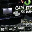 【ナンバー灯】トヨタ プリウスα[ZVW40/41後期モデル]ライセンスランプ対応LED T10 Cat's Eye Hyper 3528 SMDウェッジシングル球(キャッツアイ) LEDカラー:ホワイト7800K 1セット2個入【あす楽】