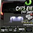 【ナンバー灯】ダイハツ ムーヴ[LA150S/LA160S]ライセンスランプ対応LED T10 Cat's Eye Hyper 3528 SMDウェッジシングル球(キャッツアイ) LEDカラー:ホワイト7800K 1セット2個入【あす楽】