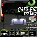 【ナンバー灯】ダイハツ ムーヴ[LA150S/LA160S]ライセンスランプ対応LED T10 Cat's Eye Hyper 3528 SMDウェッジシングル球(キャッツアイ) LEDカラー:ホワイト7800K 1セット2個入(3-B-5)