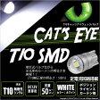 ☆T10 LED Cat's Eye Hyper 3528 SMDウェッジシングル球(キャッツアイ) LEDカラー:ホワイト7800K 1セット2個入 ポジションランプ/ライセンスランプ/カーテシランプ【あす楽】
