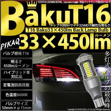 P10倍!【後退灯】トヨタ クラウンロイヤル[GRS210/AWS210]前期モデル バックランプ対応LED T16 爆-BAKU-450lmバックランプ用LEDバルブLEDカラー:ホワイト 色温度:6600ケルビン 1セット2個入(5-A-2)