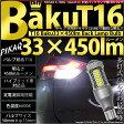 【後退灯】ニッサン エクストレイル[T32系]バックランプ対応LED T16 爆-BAKU-450lmバックランプ用LEDバルブLEDカラー:ホワイト 色温度:6600ケルビン 1セット2個入【あす楽】