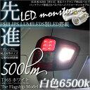 【後退灯】スズキイグニス[FF21S] バックランプ対応LEDT16LED MONSTER 500LM ウェッジシングル球LEDカラー:ホワイト色温度6500K1セット2個入品番:LMN16(4-D-9)